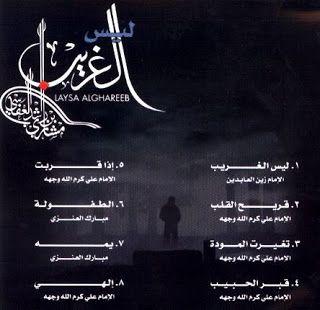 مدونة محبي الشيخ العفاسي ألبوم ليس الغريب Mp3 Blog Blog Posts Post