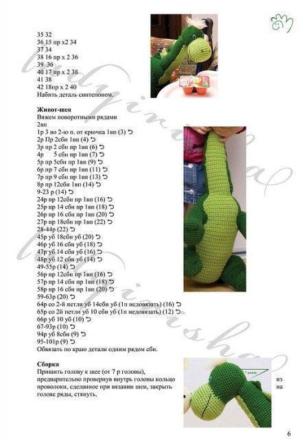 Amigurumi Hatching Dinosaur T-rex Egg Crochet Pattern - Cool ... | 640x446