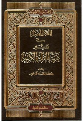 المعجم المفصل في تفسير غريب القرآن الكريم محمد التونجي Pdf Rugs Home Decor Decor