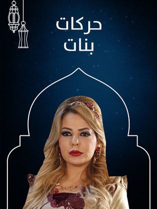 قصة وأحداث مسلسل حركات بنات رمضان 2019 Movie Posters Poster Movies