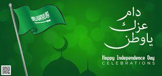 صور اليوم الوطني السعودي 1442 خلفيات تهنئة اليوم الوطني للمملكة العربية السعودية 90 Happy Independence Day Happy Independence Independence Day
