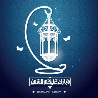 اللهم بلغنا رمضان Ramadan Lantern Ramadan Images Ramadan Greetings
