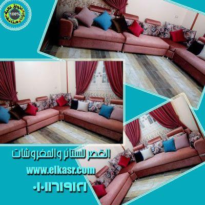 ركنة مودرن أمريكي طوبي سادة في مشجر رووووعة Sectional Couch Home Decor Furniture