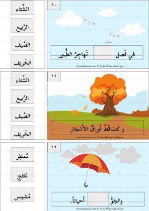 الفصول الاربعة تعلم القراءة والكتابة للمبتدئين قصص تعليم القراءة للاطفال 4 Cours Arabe