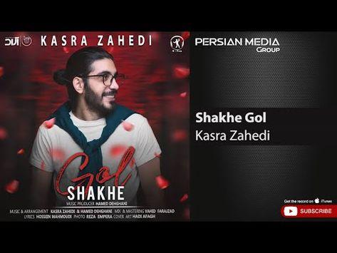 Kasra Zahedi Shakhe Gol کسری زاهدی شاخه گل Youtube Butterfly Themed Birthday Party Music Producer Youtube