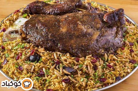 كتف الخروف المشوي مع الارز المبهر بالصور من Chef Hazar Krikorian Recipe Food Meat Pork