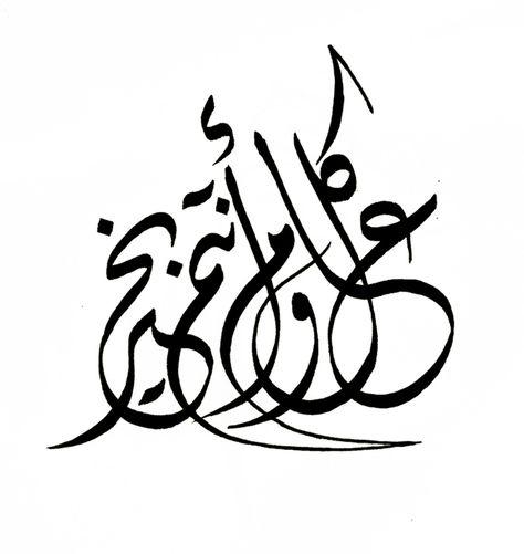 Http Www Al Mousa Net Pic2 Font Eid2 A 20 11 Bmp Eid Cards Eid Mubarak Pic Ramadan Gifts