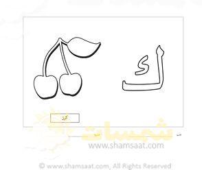 اوراق عمل اطفال الحروف الارقام رياضيات مهارات معلومات وعلوم تسالي تنمية مهارات عقلية تعليمية Alphabet Worksheets Math Notebooks Learning Arabic