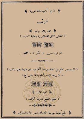 تاريخ آداب اللغة العربية محمد بك دياب Pdf Books Pdf Pdf Download