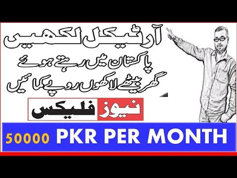 How To Earn Money Online By Writing Articles || Online Earning in Pakistan || Urdu || Hindi || - Find the best way to get real estate leads online