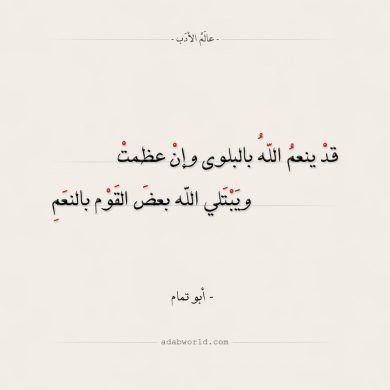 شعر أبو تمام قد ينعم الله بالبلوى وان عظمت عالم الأدب Words Quotes Sweet Quotes Quotations