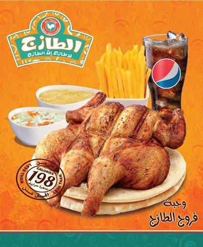 Al Tazaj Is The Most Famous Saudi Restaurant In The Country It Is A Bbq Chicken Fast Food Chain Headquartered In J Fast Chicken Recipes Food Traditional Food