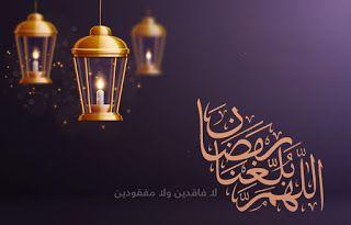 صور اللهم بلغنا رمضان 2021 بطاقات دعاء اللهم بلغنا شهر رمضان Edison Light Bulbs Ceiling Lights Light Bulb