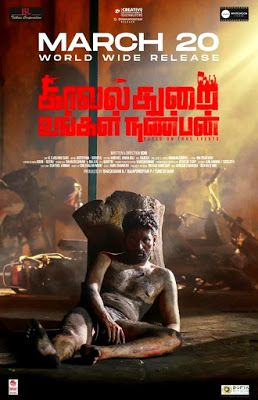 Upcoming Tamil Movie Kavalthurai Ungal Nanban Release Date 2020 Cast Review  in 2020 | Tamil movies, It movie cast, It cast