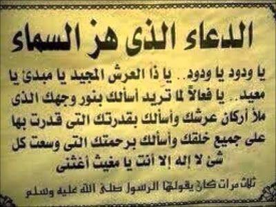 دعاء المذاكرة 2018 ادعية للفهم والحفظ بالصور Islamic Inspirational Quotes Islamic Phrases Islam Facts