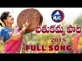 Bathukamma Song 2018 By Mangli Latest Bathukamma Soytyng Mictv In Youtube With Images Dj Songs Old Song Download Dj Mix Songs