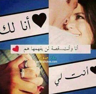 صور حب 2020 اجمل الصور الحب وعشق مكتوب عليها يلا صور Arabic Love Quotes Love Husband Quotes Love Words