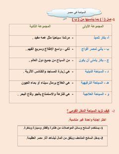 السياحة في مصر Language Arabic Grade Level الرابع School Subject اللغة العربية Main Content قراءة Other Contents In 2021 1st Grade Worksheets Workbook Your Teacher