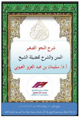 شرح متن النحو الصغير سليمان العيوني المعدل للنشر Pdf Pdf Books Download Pdf Books Pdf