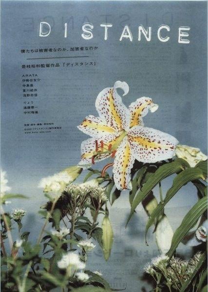 Distance (2001-Japan) dir. Hirokazu Koreeda | Titulos originales ...