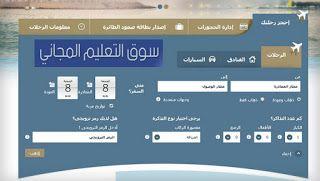 رقم الخطوط الجوية السعودية وعروض الحجز عبر الانترنت بأفضل الأسعار Saudi Airlines سوف نقدم لكم من خلال هذا المقال على موقع سوق التعليم Airlines Online Booking