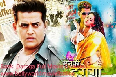 Sanki Daroga New Bhojpuri Movie 2018 Download New Movies 2018