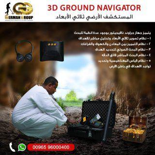 المستكشف جراوند نافيجيتور فى الجزائر لكشف الذهب والكنوز Jbl Speaker Jbl Speaker