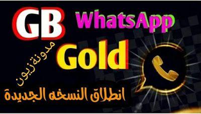 مدونة زيون تنزيل واتساب Whatsapp 2020 الذهبي والأزرق والاحمر Company Logo Tech Company Logos Whatsapp Gold