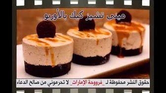 تشيز كيك بالاوريو لذيذ وسهل Youtube Desserts Cheesecake Food