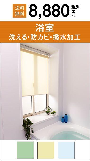 楽天市場 インテリア館 Garo Sero ロールスクリーン 海外製 Skip