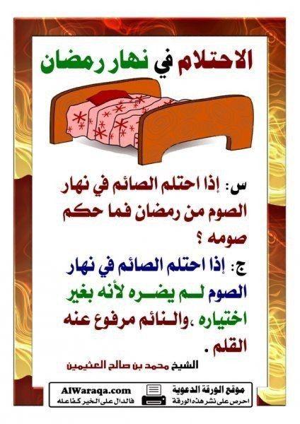 احتلام الصائم في نهار رمضان
