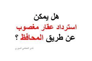 الإراءة في قانون الأحوال الشخصية السوري نادي المحامي السوري Arabic Calligraphy Law Calligraphy