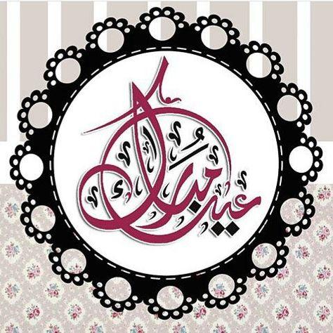 ثيمات العيد كل عام وأنتم بخير عيد مبارك Eid Wallpaper Happy Eid Eid Mubarak