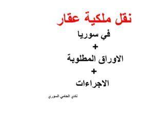 نادي المحامي السوري نقل ملكية عقار في سوريا الاوراق المطلوبة الاجر Blog Calligraphy Blog Posts