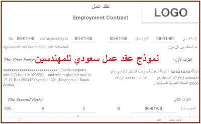 تحميل نموذج عقد عمل سعودي للمهندسين عربي انجليزي نموذج عقد العمل من أهم النماذج التي يمر بها الموظف خلال ر My Coffee Shop Employment Contract