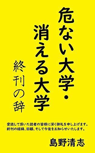 ダウンロード 危ない大学 消える大学 終刊の辞 無料 島野清志 ダウンロード pdf