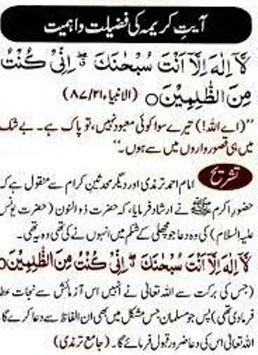Benefits Of Ayat Karima Wazifa In Urdu Solve All Your Problems