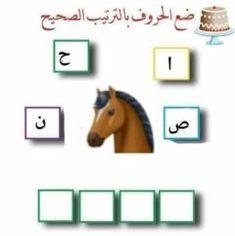ترتيب حروف اللغة العربية وتكوبن كلمات Language Arabic Grade Level 1 School Subject اللغة العربية Main