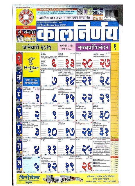 मराठी कालनिर्णय कॅलेंडर २०१९ - Marathi