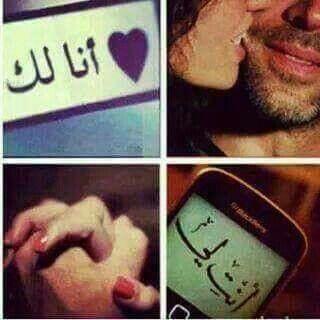 انا لك انت لى Arabic Love Quotes Lines Quotes Love Quotes