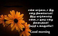 Good Morning Image Kavithai Tamil Good Morning Images Morning Images Good Morning Images Download