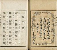 Mo Li Hua - Wikipedia, the free encyclopedia