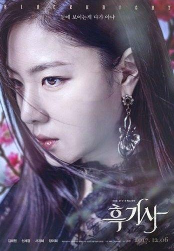Black Knight7 Jpg Korean Beauty Girls Blackest Knight Korean Actresses