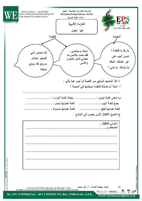 الصف الرابع لغة عربية الفصل الثاني كامل أوراق عمل منتصف الفصل Private School School Education