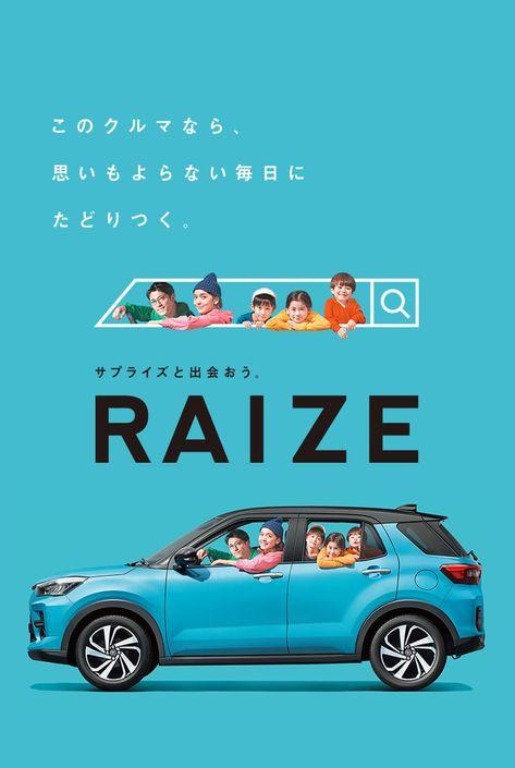 トヨタ ライズ | トヨタ自動車WEBサイト