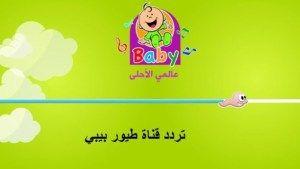 تردد قناة طيور بيبي 2021 Toyor Baby على النايل سات Incoming Call Screenshot Baby Incoming Call