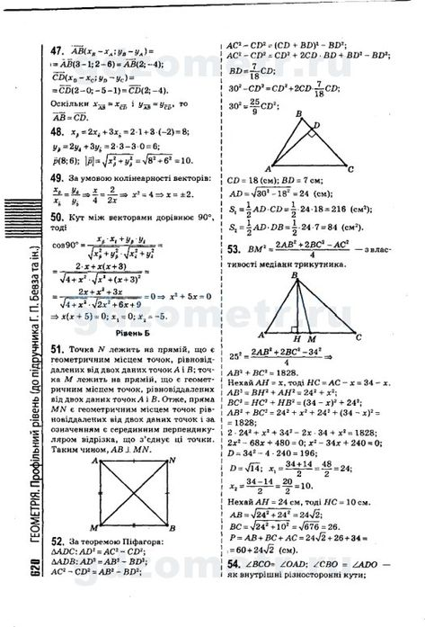 Гдз Математика 10 Класс Бевз