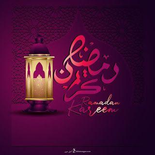 خلفيات رمضان كريم 2021 اجمل خلفيات تهاني رمضان كريم جديدة Ramadan Crafts Ramadan Ramadan Kareem