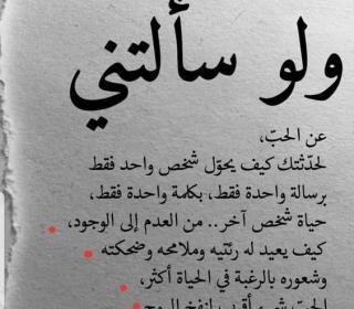 Fay3 اقتباسات حكم أقوال فيسبوك حب ولو سألتني عن الحب In 2021 Calligraphy Arabic Calligraphy