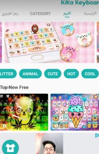 تنزيل Kika Keyboard تطبيق لتغيير شكل لوحة المفاتيح كيبورد عربي حديث تواصل لأجل سوريا Keyboard Cute Cool Stuff
